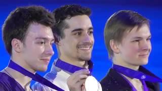 Церемония награждения. Мужчины. Чемпионат Европы 2018 Фернандес, Алиев, Коляда