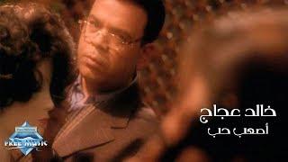 Khalid Aggag - As3ab 7ob (Music Video) | (خالد عجاج - أصعب حب (فيديو كليب
