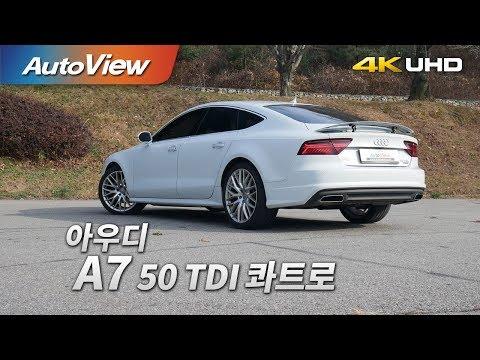 [오토뷰] 아우디 A7  50 TDI 콰트로 시승기
