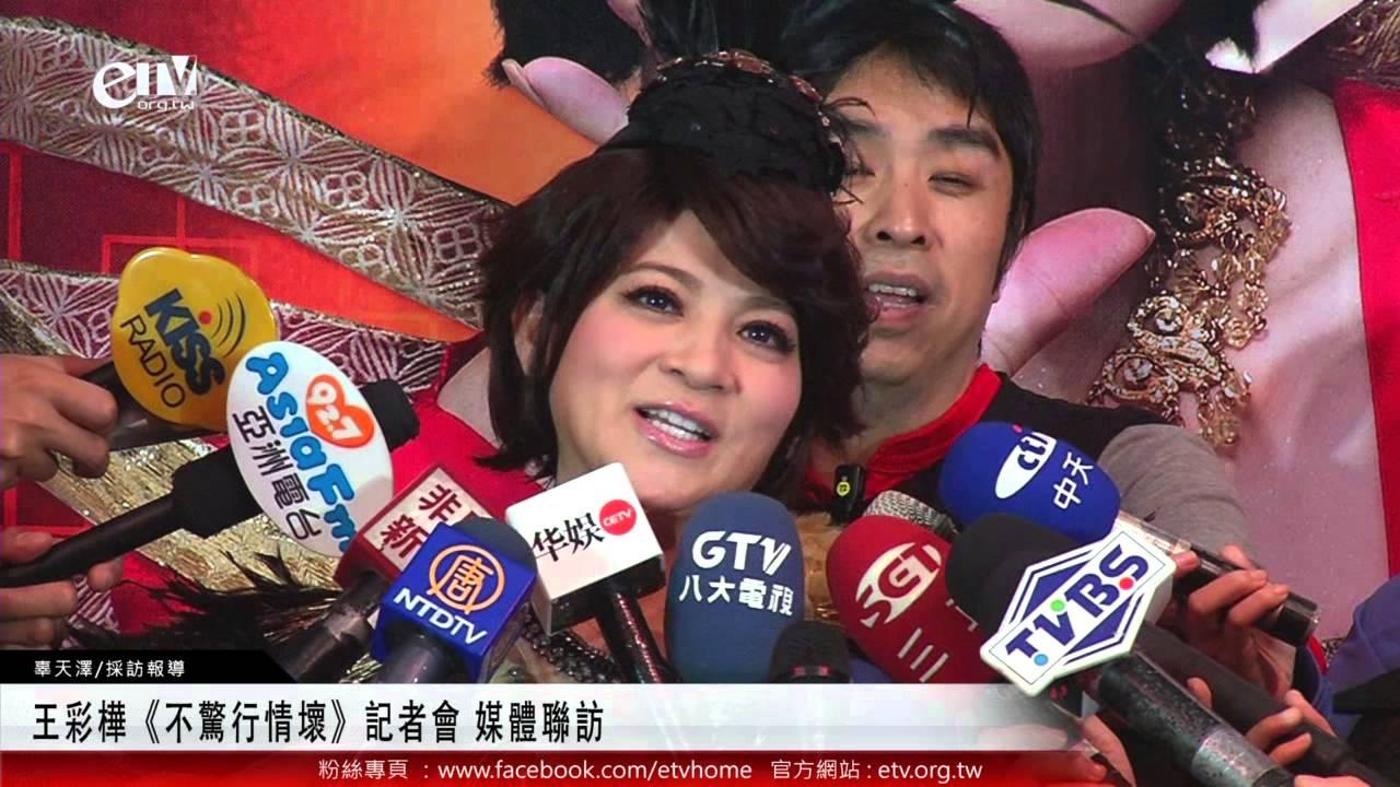王彩樺《不驚行情壞》記者會 媒體聯訪 - YouTube