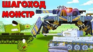 Монстр шагоход - Мультики про танки