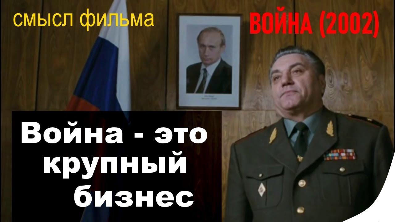 Фильм Война 2002 СКРЫТЫЙ СМЫСЛ 2 я часть разбора спгс обзор