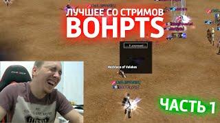 Топ моменты стрима BoHpts / LINEAGE 2