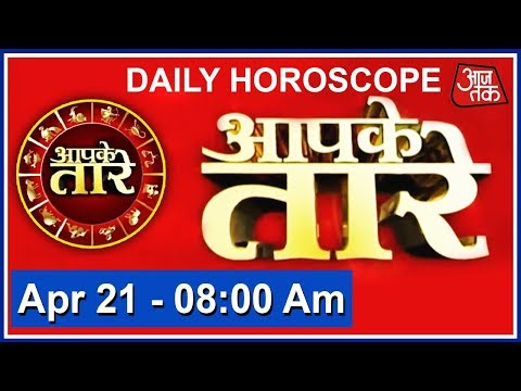 Aapke Taare   Daily Horoscope   April 21   8 AM