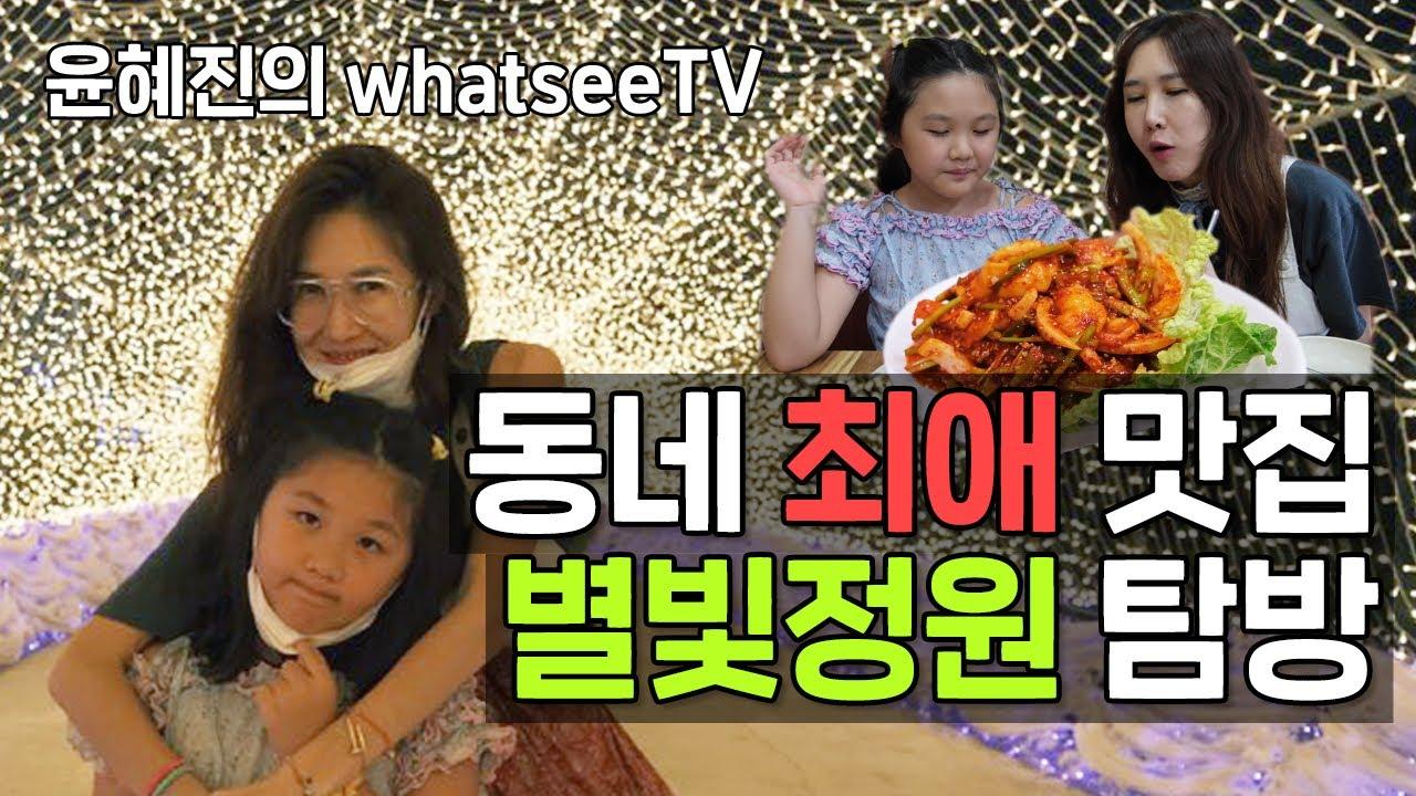[윤혜진의 What see TV(ENG)]멍게무침,오겹살,청국장 대박맛집 소개,별빛정원 소개~~