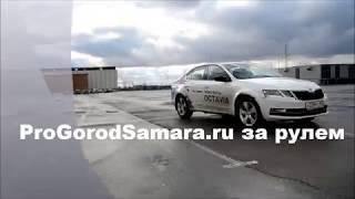 ProGorodSamara.ru за рулем! Тест-драйв новой Škoda Octavia