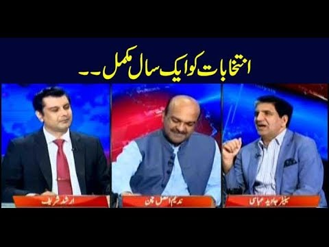 Power Play   One year completed to General Elections 2018  Arshad Sharif   ARYNews   25 July 2019