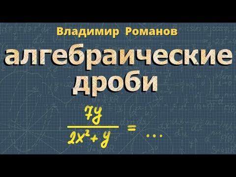 ☘ Математика 7 класс ➽ Алгебраические дроби ➽ Видеоурок
