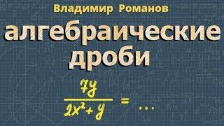 алгебра АЛГЕБРАИЧЕСКИЕ ДРОБИ основные понятия 7 класс