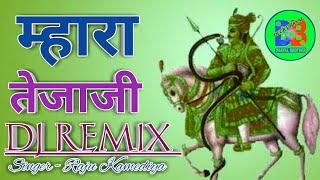 Mhara Tejaji ।। म्हारा तेजाजी Latest Rajasthani Song 2019 Dj Remix