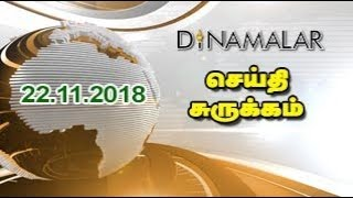 Seithi Surukkam 22-11-2018 Dinamalar News