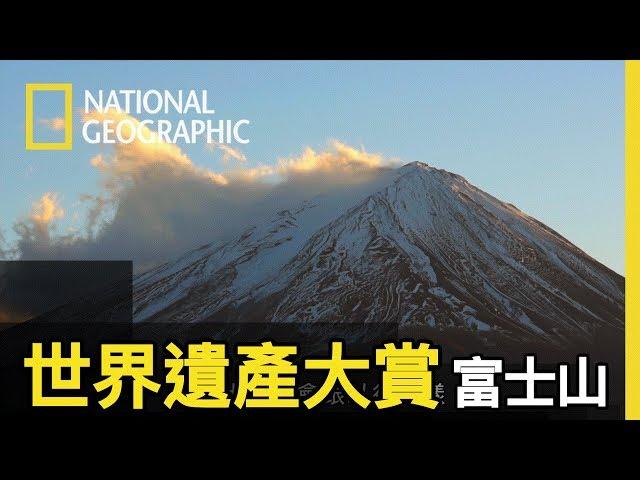 日本人口中的聖山,旅人嚮往的景點之一,這回不只是在河口湖仰望它的美,更要親身爬上去感受它的蔚然壯麗【世界遺產富士山】短片精華版