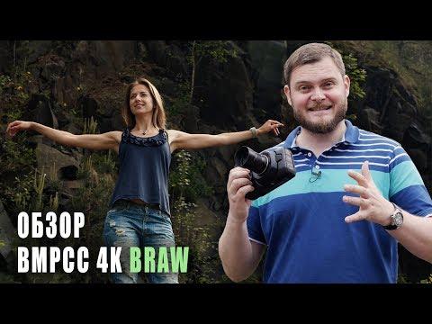 Blackmagic Pocket Cinema Camera 4K BRAW. ЧЕСТНЫЙ ОБЗОР!