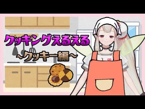 【作ってみた】クッキングえるえる~クッキー編~【えるえる生放送】