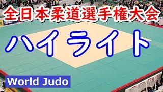 全日本柔道選手権 2019 ハイライト judo Highlights
