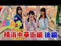 久保怜音のさと散歩 Vol.3 横浜中華街編 (後編) / AKB48[公式]