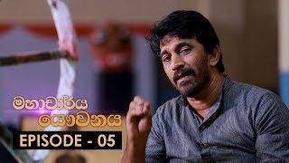 Mahacharya Yauvanaya | Episode 05 - (2018-02-19) | ITN Thumbnail