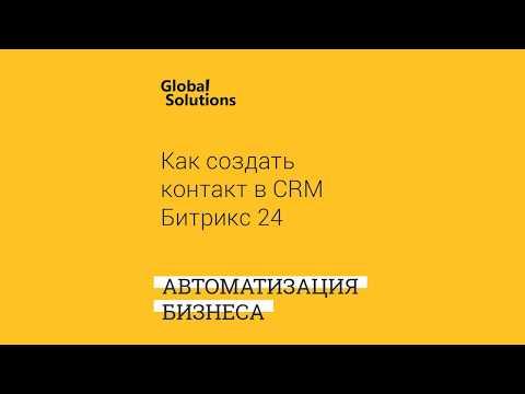 Как создать контакт в CRM Bitrix 24