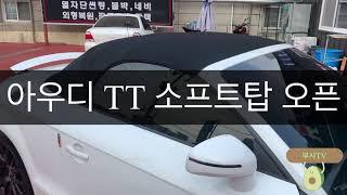 오픈카 아우디 TT 로드스터 소프트탑 오픈 Audi T…