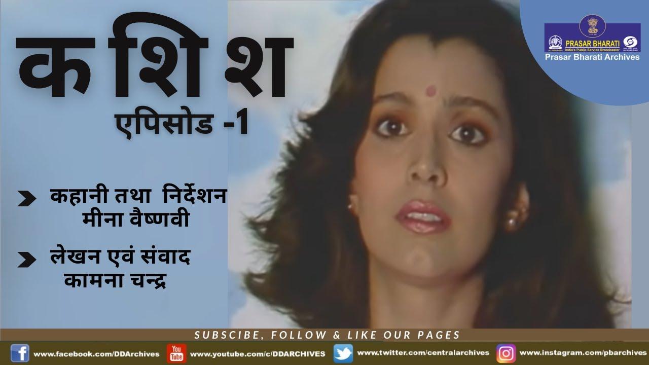Download Kashish   Episode-1