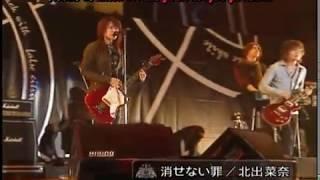 Nana Kitade Kesenai Tsumi Sub Español Japones Live