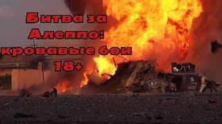 Битва за Алеппо: кровавые бои 18+ ll Сирия война/Syria War(Военная ситуация под Алеппо к 18 ноября 2016 года. 1. Основные боевые действия как и ранее разворачиваются..., 2016-11-19T13:48:23.000Z)