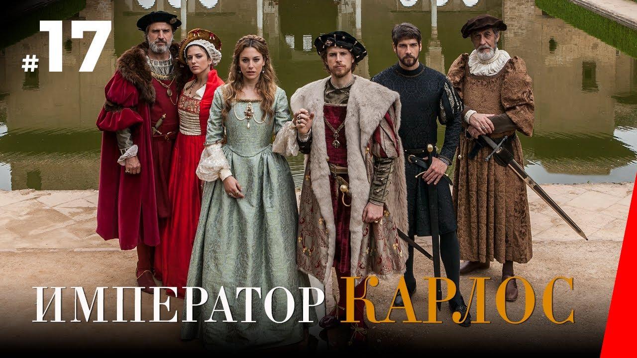 ИМПЕРАТОР КАРЛОС  Carlos Rey Emperador 17 серия 2016 ФИНАЛ