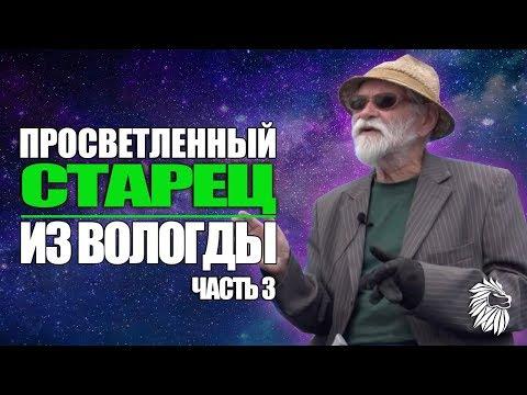 Просветленный старец из Вологды, Часть 3  ПСИХОМАГИЯ   Дмитрий Алексеевич и Искандер Джин