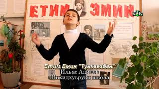 Етим Эмин. Шииррин флешмоб