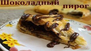 Шоколадный пирог. Простой рецепт