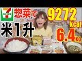 【MUKBANG】 14 [7-Eleven]'s Ready-Made Dishes With 1 Big Bowl Of Rice! 6.4Kg, 9272kcal [CC Available]