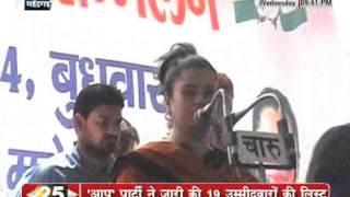 shruti choudhry & rao daan singh on same stage ,haryana news 2014