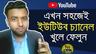 How To Create Youtube Channel And Earn Money On Youtube Bangla Tutorial