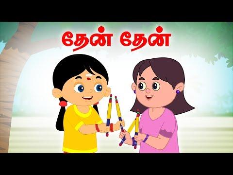 Thaen Thaen (Kollatam) | Vilayattu Paadalgal | Kids Tamil Song | Tamil Rhymes For Children | 4k
