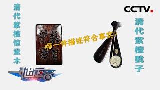 《一槌定音》 20201227  CCTV财经 - YouTube