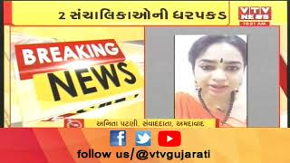 નાની બાળીકો સાથે દૂર્વ્યવહારના કેસમાં નિત્યાનંદ આશ્રમની બંને સંચાલિકાની ધરપકડ | VTV Gujarati