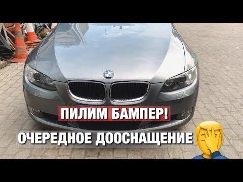 УСТАНОВКА ПАРКТРОНИКОВ BMW E92 +1 ништяк!