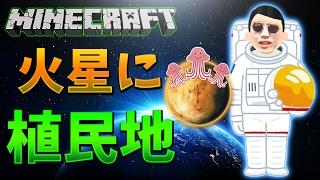 【超人数マインクラフト】50人で火星に植民地をつくる #117【Minecraft】