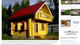 видео дома из оцилиндрованного бревна цены