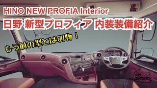 大型トラック車内 新型プロフィア 内装紹介 HINO NEW PROFIA Interior equipmen