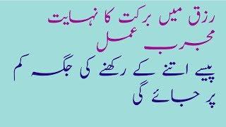 Rizaq Me Barkat Ka Wazifa   Easy Spiritual Money Spells
