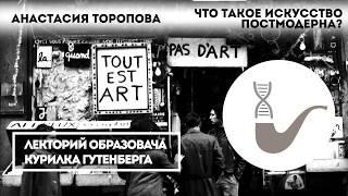 Анастасия Торопова - Что такое искусство постмодерна?