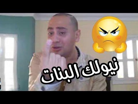 (شمبر| نيولوك البنات المصرية ( شمبر جاب من الاخر