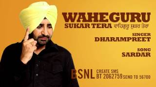 Dharampreet | Sardar | HD Audio with Caller Tune Codes | Brand New Punjabi Song 2013