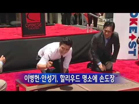 2012.06.23 Lee Byung Hun, Ahn Sung Ki at Hand Printing in LA