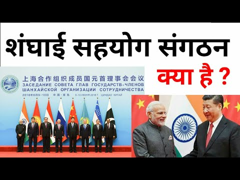 What is SCO ? Shanghai Corporation Organisation 2018 | Details in Hindi | Effective Study