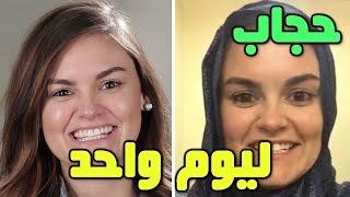 نساء أمريكيات يعيشون بالحجاب ليوم واحد - مترجم عربي (arabic sub)