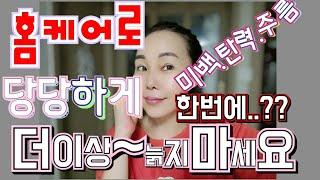 누룩+MSM~피부에 기가막힌효과!!!