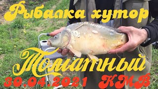 Рыбалка 2021 на карпа хутор Томатный на КМВ