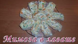 Рулет МИМОЗА в лаваше – вкуснейшая закуска на праздничный стол и на пикник! Холодные закуски